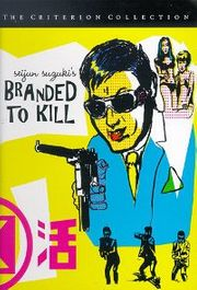 Branded to Kill (1967) [Criterion] (DVD)