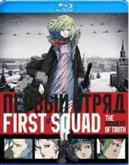 First Squad: The Moment of Truth (BLU)