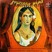 Various Artists, Gypsy Day (LP)