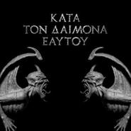 Rotting Christ, Kata Ton Daimona Eaytoy (LP)