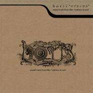 Boris, Mabuta No Ura [Japanese Version] (CD)