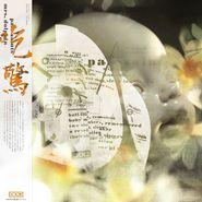 Pale Saints, Mrs. Dolphin [Record Store Day Splatter Vinyl] (LP)