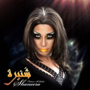 "Fatima Al Qadiri, Shaneera EP (12"")"