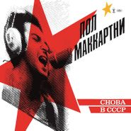 Paul McCartney, CHOBA B CCCP [Yellow Vinyl] (LP)