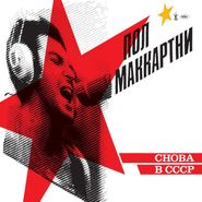 Paul McCartney, CHOBA B CCCP (CD)