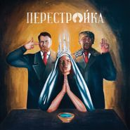 Apathy, Perestroika (CD)