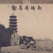 Onra, Chinoiseries 3 (CD)