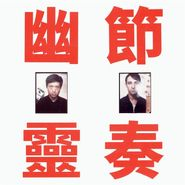 Gong Gong Gong, Phantom Rhythm (CD)