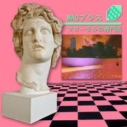 Macintosh Plus, Floral Shoppe [White Vinyl] (LP)