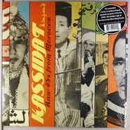 Various Artists, Kassidat: Raw 45s From Morocco (LP)