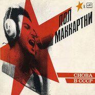 Paul McCartney, Choba B CCCP [Original Pressing] (LP)