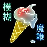 Blur, The Magic Whip (CD)