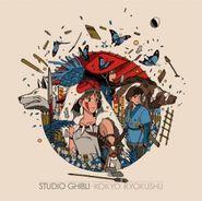 Various Artists, Studio Ghibli: Kokyo Kyokushu [OST] (LP)