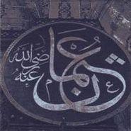 Muslimgauze, Vote Hezbollah (CD)