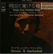 """Simon & Garfunkel, Bridge Over Troubled Water / Keep The Customer Satisfied (7"""")"""