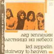 Led Zeppelin, Stairway To Heaven [Russian Pressing] (LP)