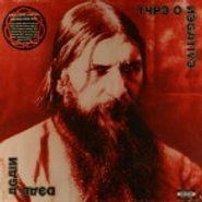 Type O Negative, Dead Again [German Box Set] (LP)