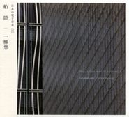 Toshi Ichiyanagi, Vol. 17-Obscure Tape Music Of (CD)