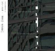 Toshi Ichiyanagi, Music For Piano (1959-61) (CD)