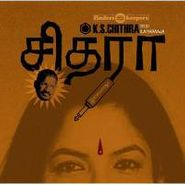 K.S. Chithra, K.S. Chithra (CD)