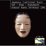 Various Artists, Japanese Traditional Music (CD)
