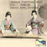 Various Artists, Japanese Traditional Music: Koto – Shamisen Kokusai Bunka Shinokai 1941 (CD)