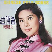 Lily Chao, Chinese Folk Songs (LP)
