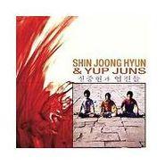 Shin Joong Hyun, Shin Joong Hyun & Yup Juns (CD)