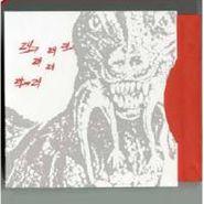 Dinosaur L, 24-24 Music: The Definitive Arthur Russell (CD)