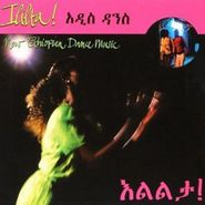 Various Artists, Ililta! (ululation) New Ethiop (CD)