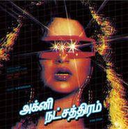 Ilaiyaraaja, Fire Star: Synth-Pop & Electro (CD)