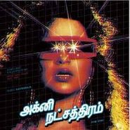 Ilaiyaraaja, Fire Star: Synth-Pop & Electro (LP)