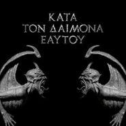 Rotting Christ, Kata Ton Daimona Eaytoy (CD)