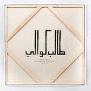 Talib Kweli, Prisoner Of Conscious (LP)