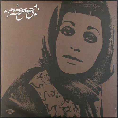 Various Artists Pomegranates Vinyl Lp Amoeba Music