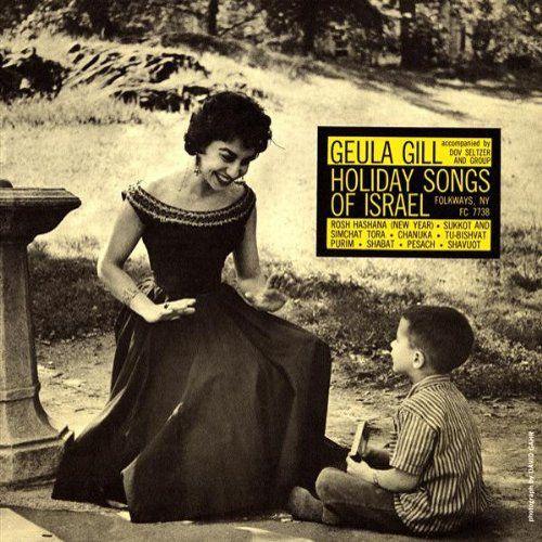 Geula Gill Holiday Songs Of Israel Cd Amoeba Music
