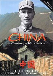 China: A Century of Revolution (DVD)